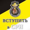 Подать заявление о вступлении в Союз Русского Народа.