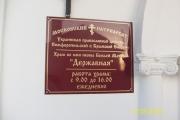 Krestnyj hod Carskij put (00)