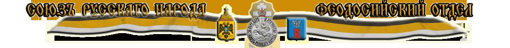 Союз Русского Народа Феодосийский отдел. Дружина Пересвет