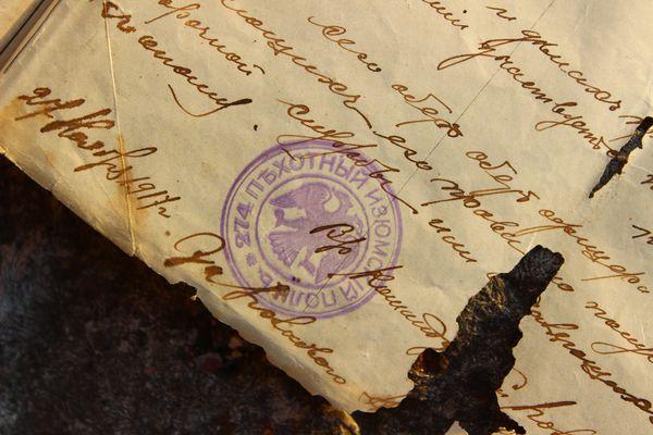Документ из Симферопольского тайника