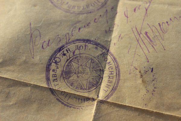 Документы белого офицера в Крыму