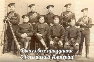 Войсковые праздники России
