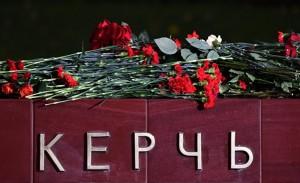 Памяти погибших в Керчи