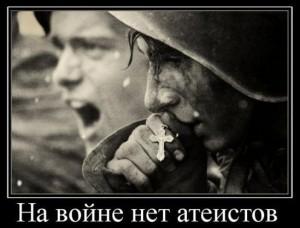 Армия и религия