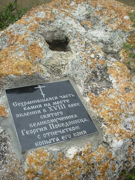 Часть чудотворного камня