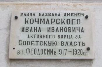 Мемориальная доска начальнику концлагеря