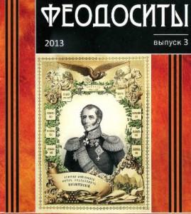"""Альманах """"Феодоситы"""" 3 выпуск"""