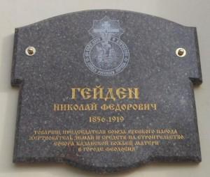 Мемориальная доска графу Гейдену Николаю Федоровичу
