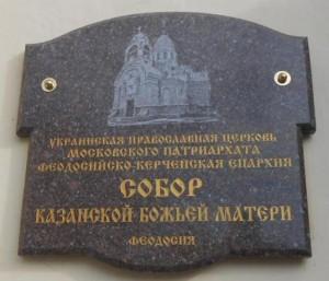 Храмовая табличка Казанского собора Феодосии
