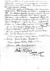 1-е письмо Р. Э. фон Вирена обратная сторона