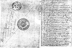 """Второе письмо капитана канлодки """"Грозный"""" Роберта Вирена"""