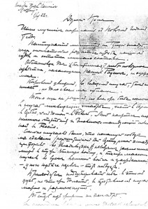 Письмо Р. Э. фон Вирена
