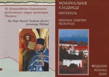 брошюра «Мемориальное кладбище, некрополь. Феодосия»