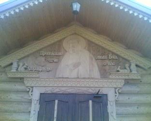Храм Серафима Соровского
