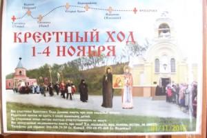 Объявление о Крестном ходе
