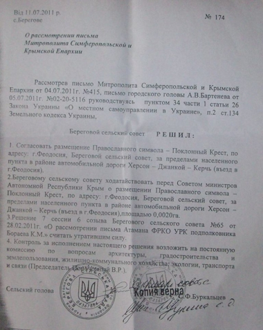 Решение поссовета Берегового.