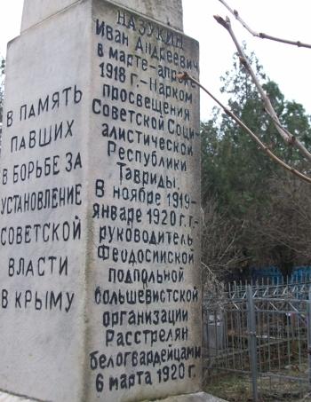 Памятник 24 феодосийцам.