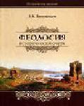 Феодосия. Исторический очерк